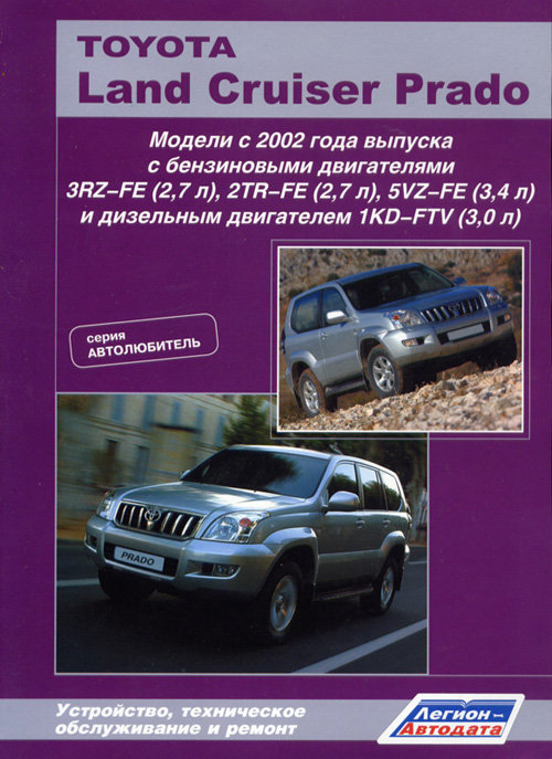 TOYOTA LAND CRUISER PRADO 120 с 2002 бензин / дизель Пособие по ремонту и эксплуатации (3100)