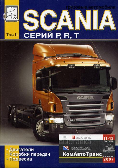 SCANIA P, R, T Книга по ремонту Том 2