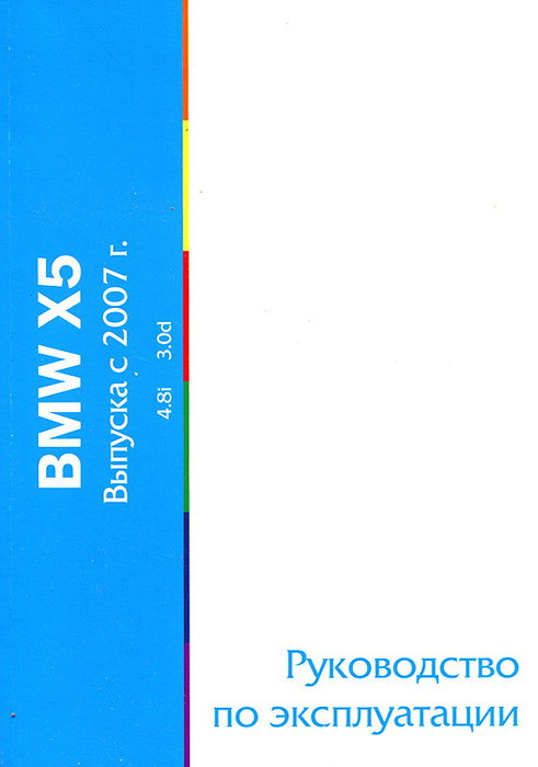 BMW X5 (E70) c 2007 Инструкция по эксплуатации и техническому обслуживанию