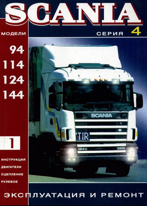 SCANIA 94, 114, 124, 144 том 1 Эксплуатация и ремонт