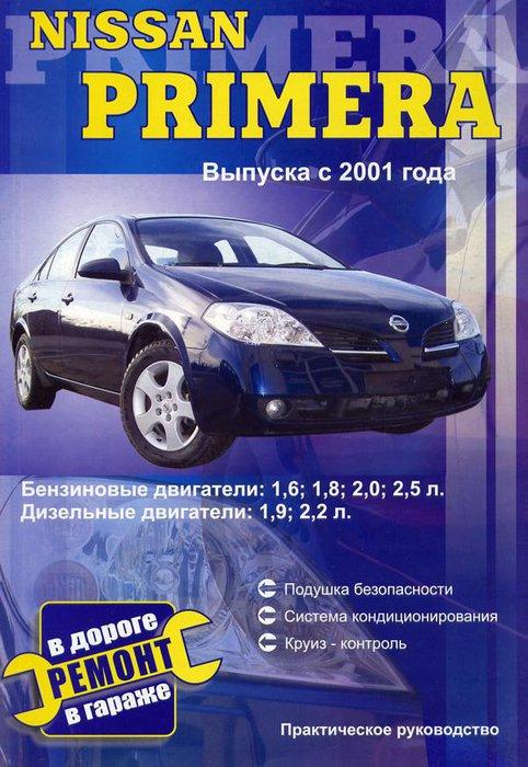 NISSAN PRIMERA с 2001 бензин / дизель Пособие по ремонту и обслуживанию