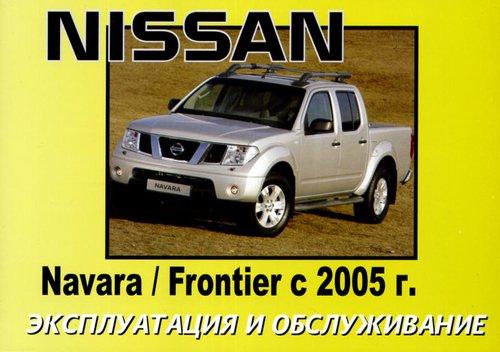 NISSAN FRONTIER с 2005 Инструкция по эксплуатации и техническому обслуживанию