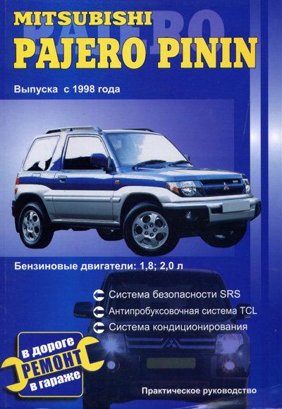 MITSUBISHI PAJERO PININ с 1998 бензин Книга по ремонту и техобслуживанию