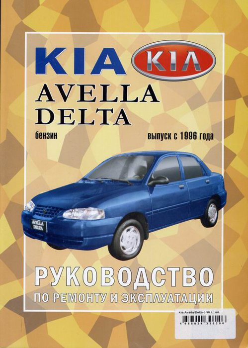 Книга KIA AVELLA / KIA AVELLA DELTA (Киа Авелла) с 1996 бензин Пособие по ремонту и эксплуатации