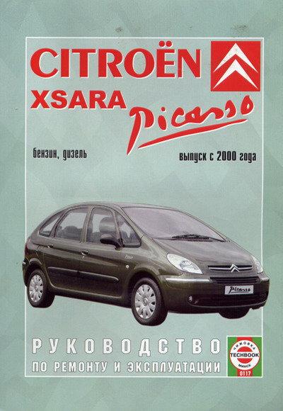 CITROEN XSARA PICASSO с 2000 бензин / дизель Пособие по ремонту и эксплуатации