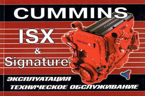 Двигатели CUMMINS ISX / SIGNATURE