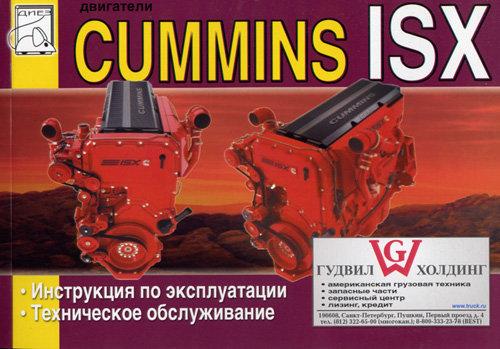 Двигатели CUMMINS ISX Руководство по эксплуатации и техобслуживанию