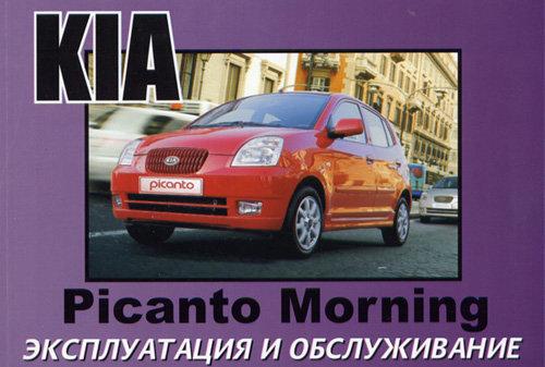 KIA PICANTO / MORNING Инструкция по эксплуатации и техническому обслуживанию