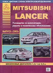MITSUBISHI LANCER c 2003 бензин Пособие по ремонту и эксплуатации