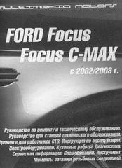 CD FORD FOCUS, FORD FOCUS C-MAX с 2002