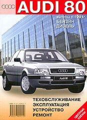 AUDI 80 с 1991 бензин / дизель Пособие по эксплуатации и техническому обслуживанию