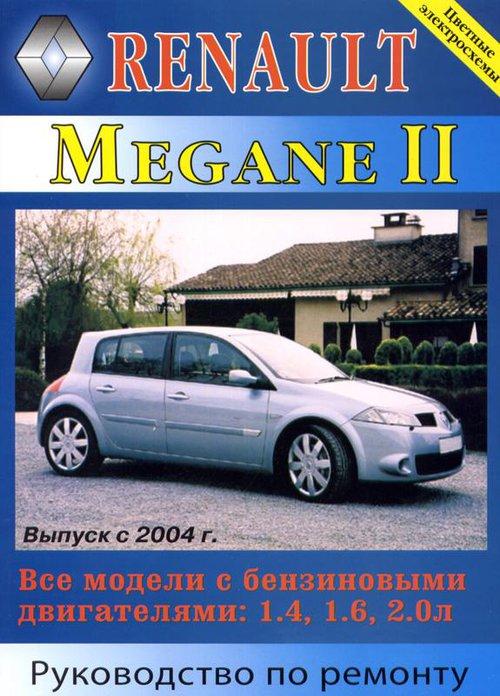 RENAULT MEGANE II с 2004 бензин Пособие по ремонту и эксплуатации