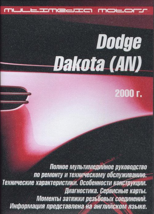 CD DODGE DAKOTA с 2000
