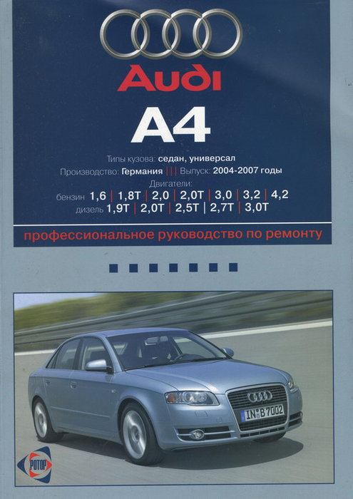 AUDI A4 2004-2007 бензин / дизель Пособие по ремонту и эксплуатации
