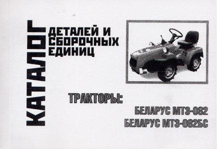 Тракторы МТЗ-082, МТЗ-082БС Каталог деталей
