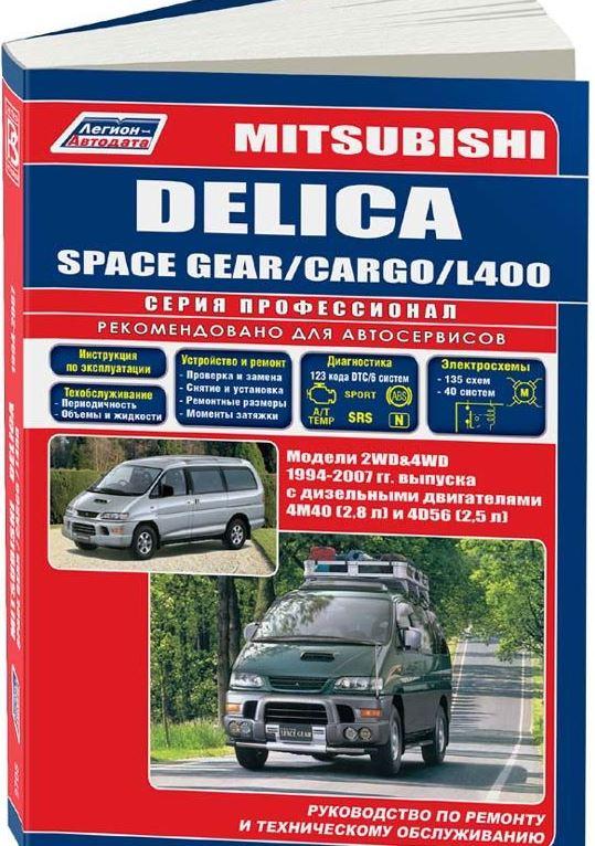 Книга  MITSUBISHI L400 / DELICA / SPACE GEAR / CARGO (Мицубиси Л400) с 1994 дизель Пособие по ремонту и эксплуатации