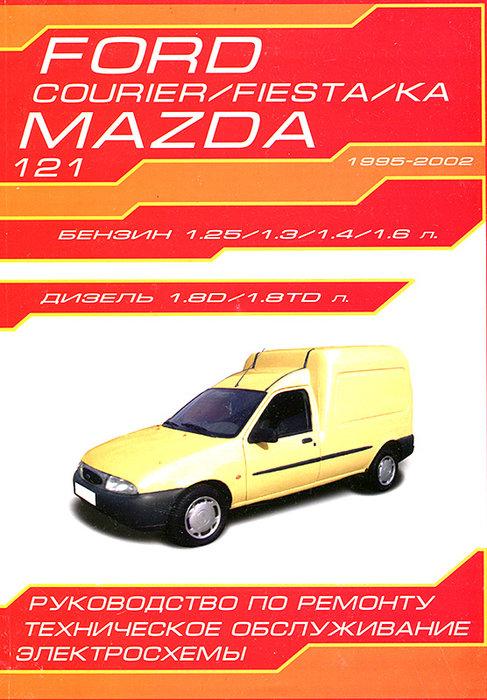 MAZDA 121, FORD COURIER / FIESTA / KA 1995-2002 бензин / дизель Пособие по ремонту и техобслуживанию