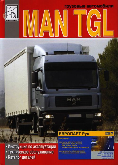 MAN TG-L Инструкция по эксплуатации и техническому обслуживанию. Каталог деталей