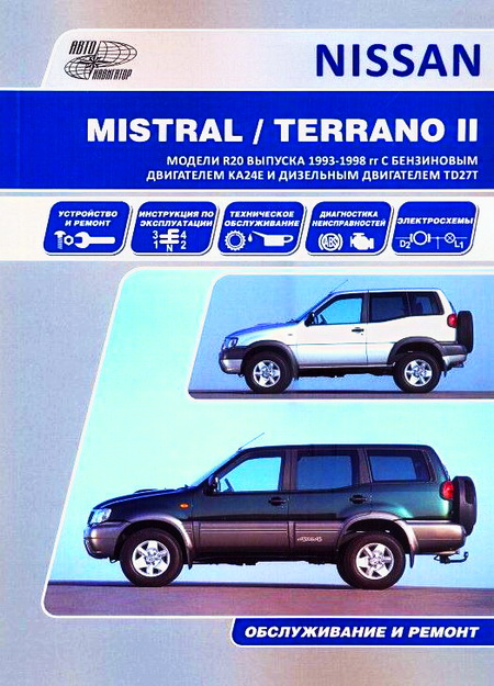 Книга NISSAN TERRANO II / MISTRAL (Ниссан Террано-2) c 1993-1998 бензин / турбодизель Пособие по ремонту и эксплуатации