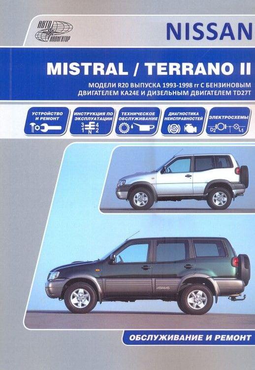 Инструкция FORD MAVERICK / NISSAN TERRANO II / MISTRAL c 1993-1998 бензин / турбодизель Пособие по ремонту и эксплуатации
