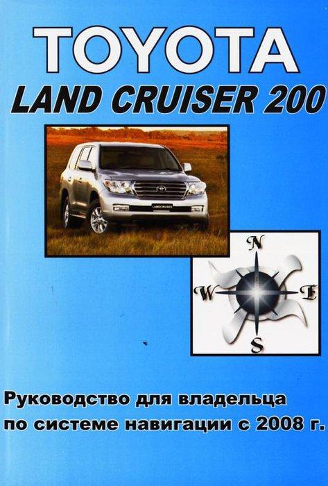 TOYOTA LAND CRUISER 200 с 2008 Пособие по системе навигации