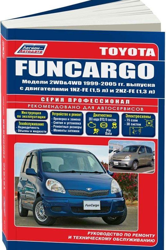 Книга TOYOTA FUNCARGO (Тойота Фанкарго) 1999-2007 бензин Пособие по ремонту и эксплуатации