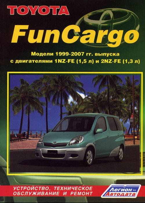 TOYOTA FUNCARGO 1999-2007 бензин Пособие по ремонту и эксплуатации