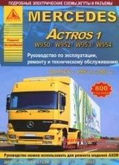 MERCEDES ACTROS 1996-2003 дизель Книга по ремонту и эксплуатации