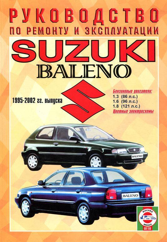 SUZUKI BALENO 1995-2002 бензин Пособие по ремонту и эксплуатации