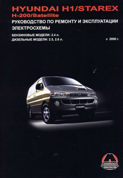 HYUNDAI SATELLITE с 2000 бензин / дизель Пособие по ремонту и эксплуатации