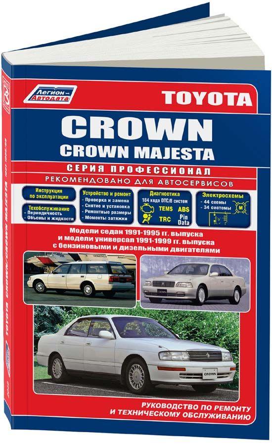 Инструкция TOYOTA CROWN / CROWN  MAJESTA (Тойота Краун Маджеста) 1991-1996 бензин / дизель Пособие по ремонту и эксплуатации