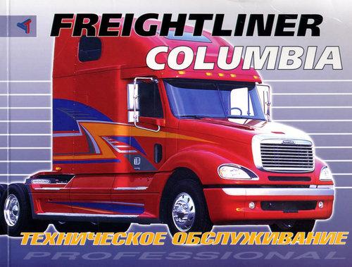 FREIGHTLINER COLUMBIA Руководство по техническому обслуживанию