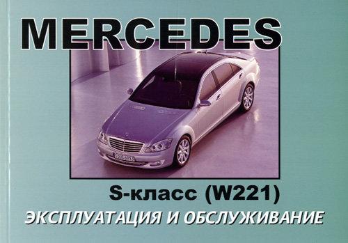 MERCEDES BENZ S Класса (W 221) Инструкция по эксплуатации и техническому обслуживанию