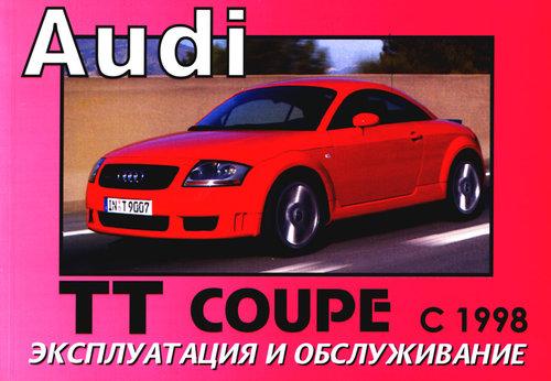AUDI TT COUPE с 1998 Мануал по эксплуатации и техническому обслуживанию