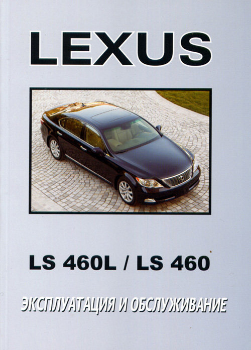LEXUS LS 460 / LS 460L Руководство по эксплуатации и техническому обслуживанию