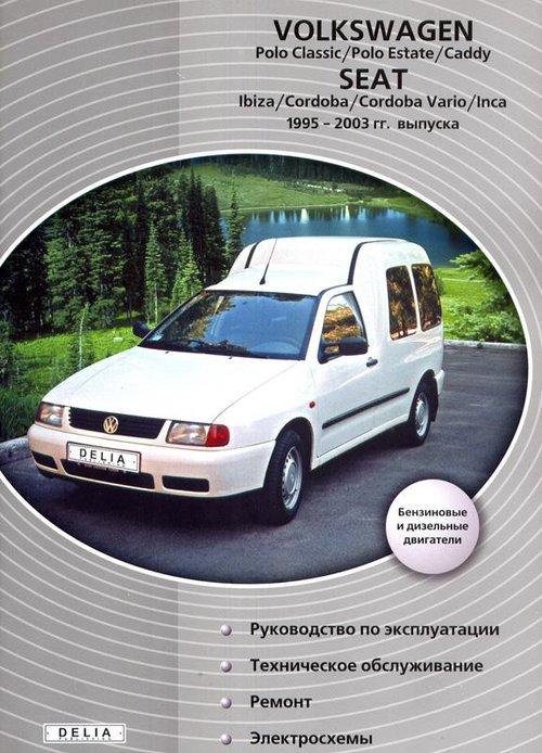 SEAT IBIZA / CORDOBA / VARIO / INCA, VOLKSWAGEN POLO CLASSIC / POLO ESTATE / CADDY 1995-2003 бензин / дизель / турбодизель