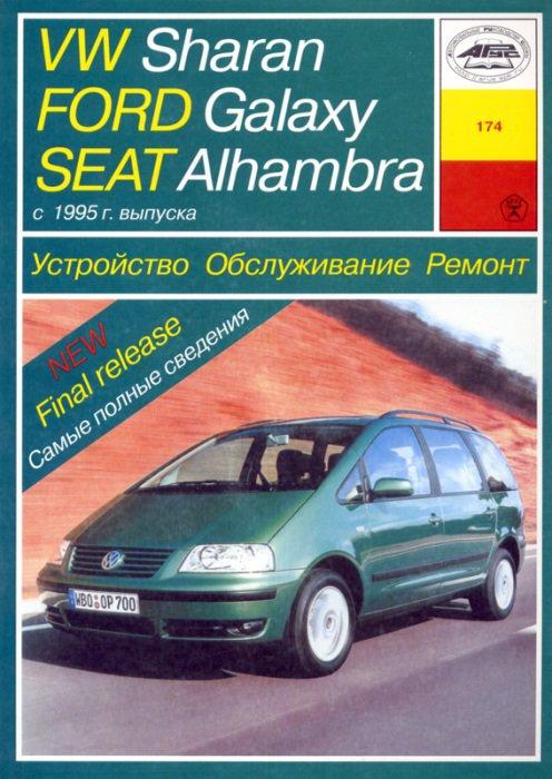 SEAT ALHAMBRA / VOLKSWAGEN SHARAN / FORD GALAXY c 1995 бензин / дизель Пособие по ремонту и эксплуатации