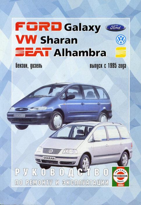 SEAT ALHAMBRA / VOLKSWAGEN SHARAN / FORD GALAXY с 1995 бензин / дизель Книга по ремонту и эксплуатации
