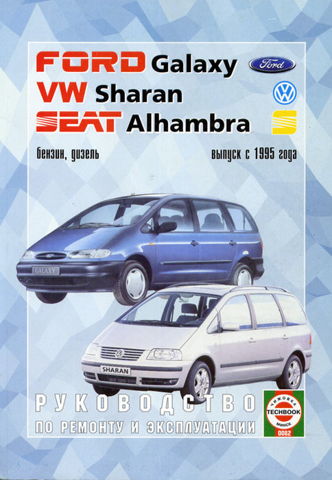 FORD GALAXY / SEAT ALHAMBRA / VOLKSWAGEN SHARAN с 1995 бензин / дизель Книга по ремонту и эксплуатации