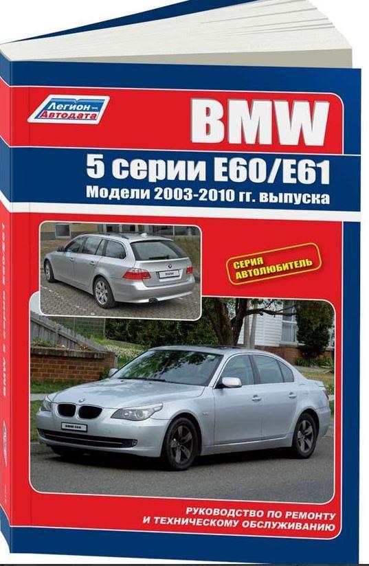 Руководство BMW 5 серии E60 / E61 (БМВ 5 Е60) с 2003 бензин / дизель Инструкция по ремонту и эксплуатации