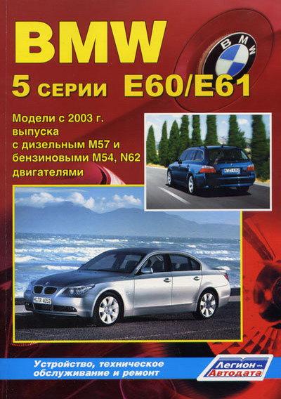 BMW 5 серии E60 / E61 (БМВ 5 серии) с 2003 бензин / дизель Инструкция по ремонту и эксплуатации