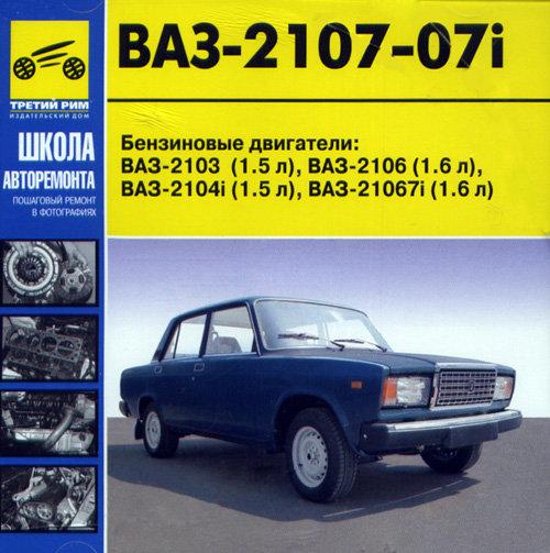 CD ВАЗ 2107 / 2107i Руководство по ремонту