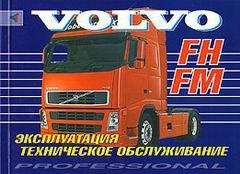 VOLVO FH / FM с 2002 Инструкция по эксплуатации и техобслуживанию