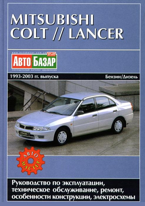 MITSUBISHI LANCER / COLT 1993-2003 бензин / дизель Пособие по ремонту и эксплуатации