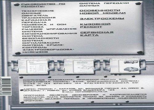 CD LEXUS IS 250 / 220d