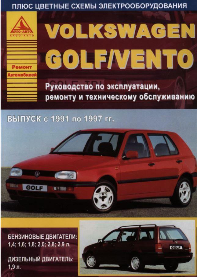 VOLKSWAGEN GOLF III / VENTO 1991-1997 бензин / дизель / турбодизель Книга по ремонту и эксплуатации