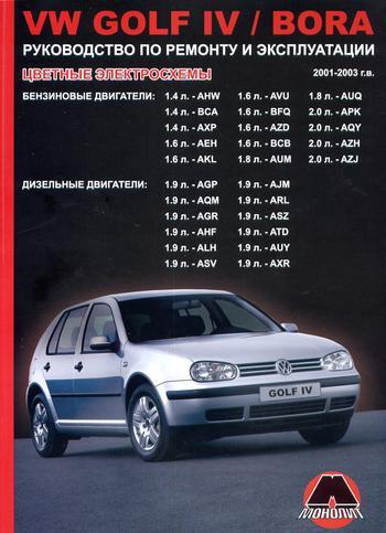 VOLKSWAGEN GOLF IV / BORA 2001-2003 бензин / дизель Инструкция по ремонту и эксплуатации