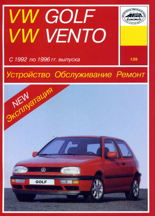 VOLKSWAGEN GOLF III / VENTO 1992-1996 бензин / дизель / турбодизель Пособие по ремонту и эксплуатации