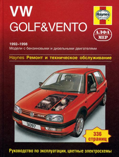 VOLKSWAGEN GOLF III / VENTO 1992-1999 бензин / дизель Пособие по ремонту и эксплуатации