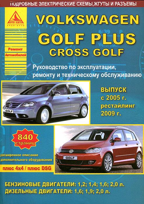 Инструкция VOLKSWAGEN GOLF PLUS / CROSS GOLF (Фольксваген Гольф Плюс) с 2005 и с 2009 бензин / дизель Книга по ремонту и эксплуатации